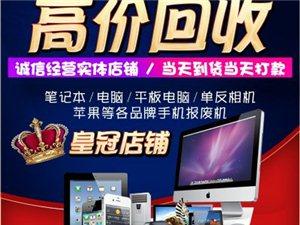 重庆二手机回收笔记本收购单反相机投影仪回收靠谱