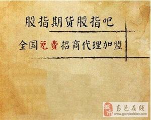 重庆市恒指加盟代理哪些好办就选广州广赢投资