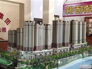 西岸悦湾126平米电梯毛坯四房售66.6万