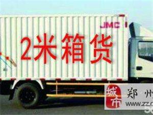 鄭州機場港區提送貨找車拉貨師傅電話