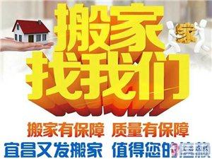 宜昌又发搬家、承接宜昌市各区、单位搬迁、居民搬家、