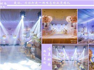 瀘州唯美時尚.婚慶策劃,您專屬的婚慶公司