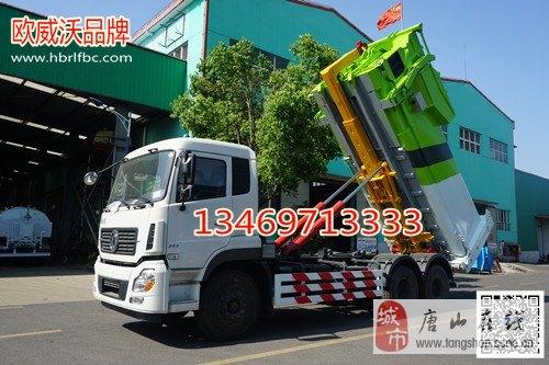 東風16噸勾臂垃圾車圖片價格廠家