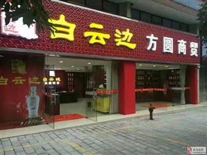 长阳方圆商贸白云边酒业特推出各种定制酒