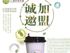 米圈兒酸奶紫米露技術轉讓15738321007