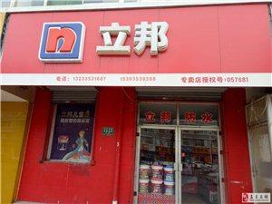 盂县立邦专卖店