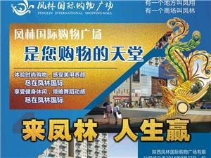 凤林国际购物广场  是您购物的天堂