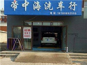 帝中海洗车行