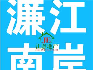 濂江南岸框架大栋房212万出售