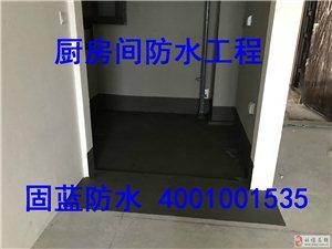 固蓝防水承接酒店公寓楼厨卫间防水补漏堵漏工程