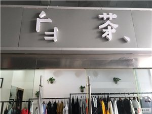 备战五一黄金周 长阳清江国际一楼【白茶】女装店春夏爆款