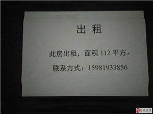 华祥喜度大厦112平米写字楼对外出租