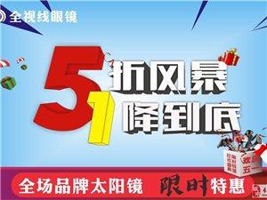 长阳全视线眼镜店】5.1假期 全场太阳镜5折限时特惠销售!
