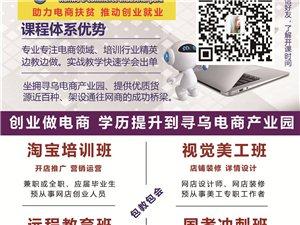 寻乌县电商产业园现常年招生啦(包推荐就业)
