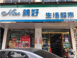 转让潢师附小大门旁,美好生活超市,接受即可盈利