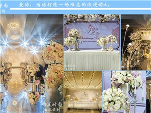 瀘州唯美時尚.婚禮策劃有限公司