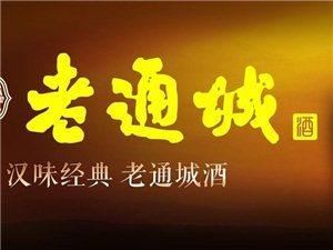 """""""老通城""""酒業——大悟總代理!中國白酒市場新標桿!"""
