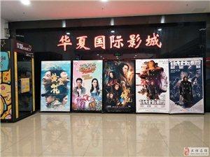 大悟華夏國際影城