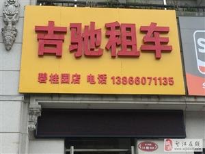 安庆租车多少钱一天、安庆汽车租赁价格表、安庆自驾游