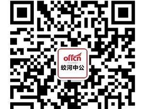 蛟河中公教育团委时政课