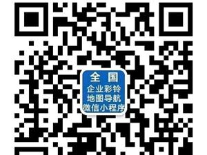 辦理全國企業彩鈴,微信小程序定制