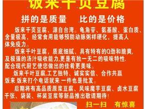 千页豆腐批发零售,送货热线13203700039