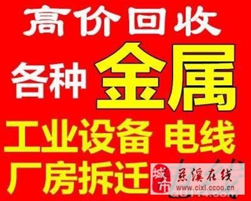 杭州灣新區高價回收廠房電機、電纜、廢鐵、鋁、銅金屬
