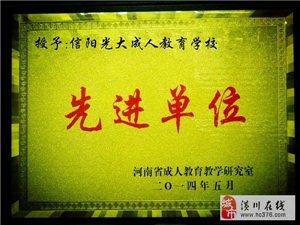 2018潢川县成人高考在哪报名 9月教育局照相