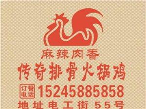 傳奇排骨火鍋雞