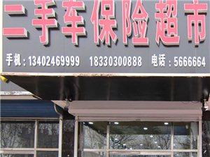 亿金二手车行保险超市