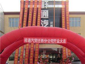 唐山祥通汽车销售服务有限公司迁西分公司