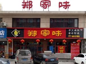 郑家味 手工水饺 宴会包桌