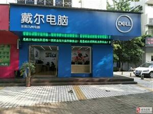 """戴尔电脑长阳唯一授权金钻大店�C长阳九州电脑""""五.一""""促销!"""