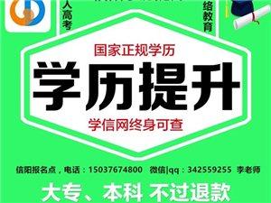 2018光山成教函授成人考试(成考、成招)大专本科