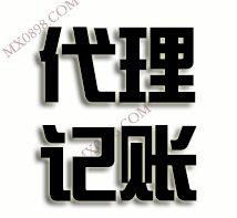 儋州代理記賬,儋州公司注冊,儋州稅務申報,儋州會計