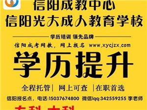 2018潢川縣成人高考大專本科在哪報名