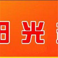 兴国县新阳光商贸有限责任公司