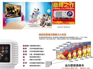 9成新高清3D300寸投影机低价处理