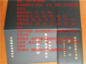 專業辦理各種特殊設備操作證