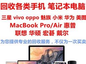 重庆笔记本回收服务苹果电脑一体机外星人微星战神电脑