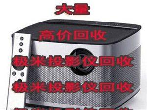 重庆二手投影仪回收专职现金结算爱普生坚果极米家用投