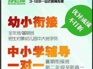 郑老师教育5.13日集中报名