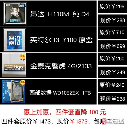 I37100套機四件正品行貨¥7373