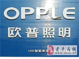 7月歐普水晶燈 新品盛裝上市!買燈具還送現金!砸金蛋送大禮!