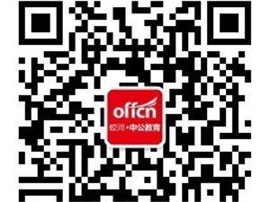 蛟河中公教育省考面试免费测评