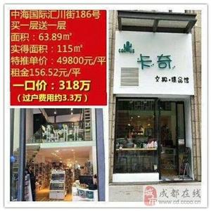 中海国际现铺出售