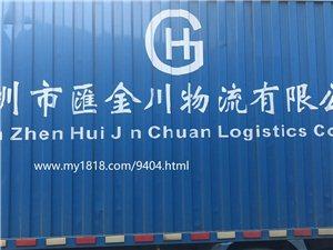 深圳市汇金川物流有限公司 专业空海运物流服务