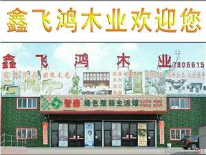 鑫飛鴻家具城,是建平唯一一家以制作和銷售為一體的家具城!