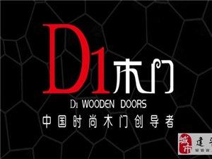 D1木門·傲森安全門,保障您的:售前、售中、售后無憂。