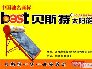 貝斯特太陽能專賣店
